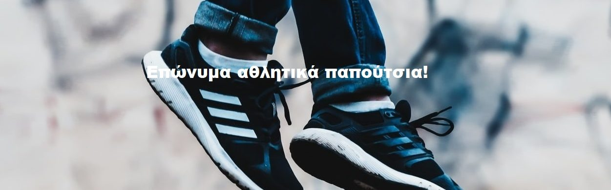 athletic shoes adidas